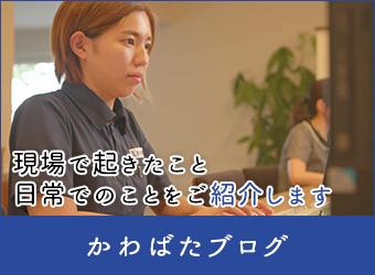 川畑瓦工業の現場ブログ(