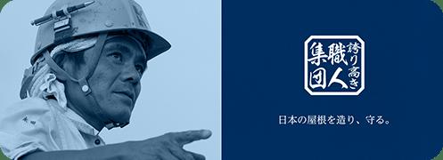 誇り高き職人集団 日本の屋根を造り、守る。