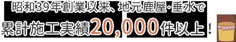 昭和39年創業以来、地元垂水・鹿屋で累計施工実績20,000件以上!