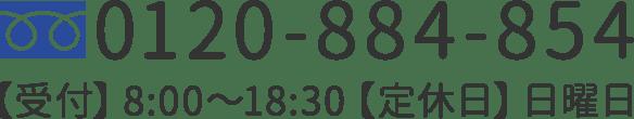 0120-884-854 【受付】8:00~18:30【定休日】日曜日